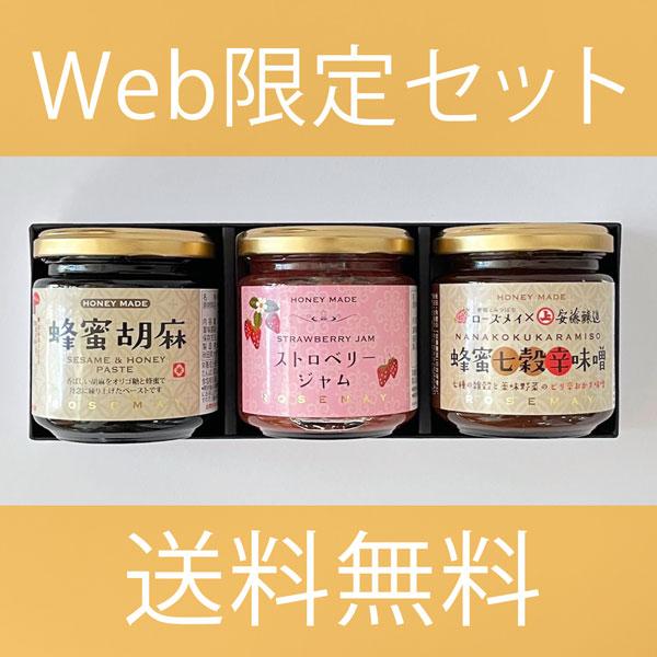 【送料無料】ハニーメイドこだわり3点ギフトセット(蜂蜜胡麻・黒、蜂蜜七穀辛味噌、ストロベリージャム)