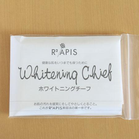 ラピ ホワイトニングチーフ