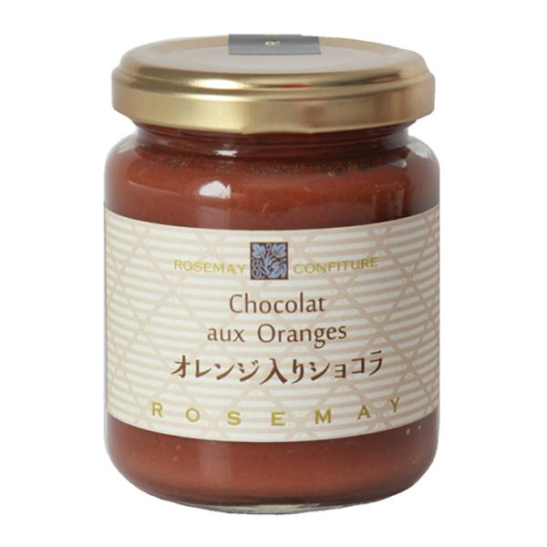 【期間限定】オレンジ入りショコラ
