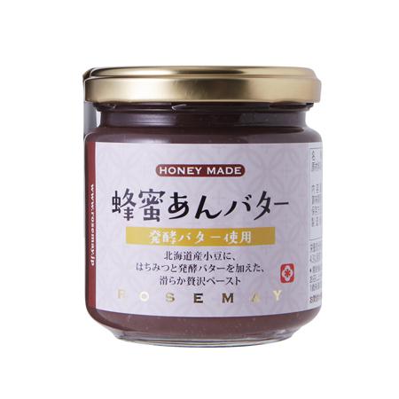 【期間限定】蜂蜜あんバター