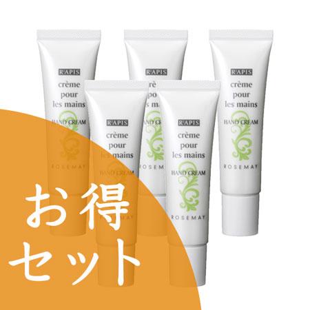 【特別価格&送料無料】ラピ クレーム プール レマン5本セット