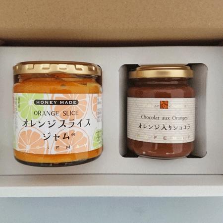 【先着80セット&送料無料】web限定オレンジショコラセット