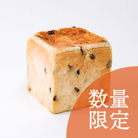 【数量限定・冷凍便】レーズン食パン