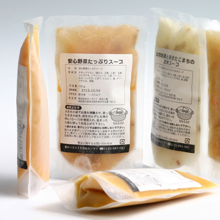 【送料無料・冷凍便】プラス椀スープ 秋