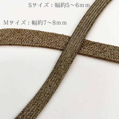メタリック コード 袋紐 (3462)