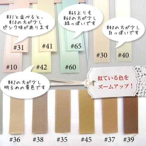 ポリエステル 片面サテンリボン(6950)