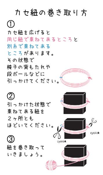 アクリルコード (袋紐)