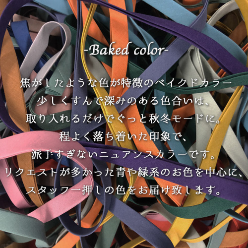 バイアステープ 【BC】