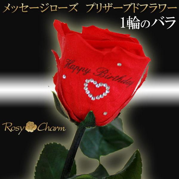 メッセージローズ プリザーブドフラワー(赤いバラ)