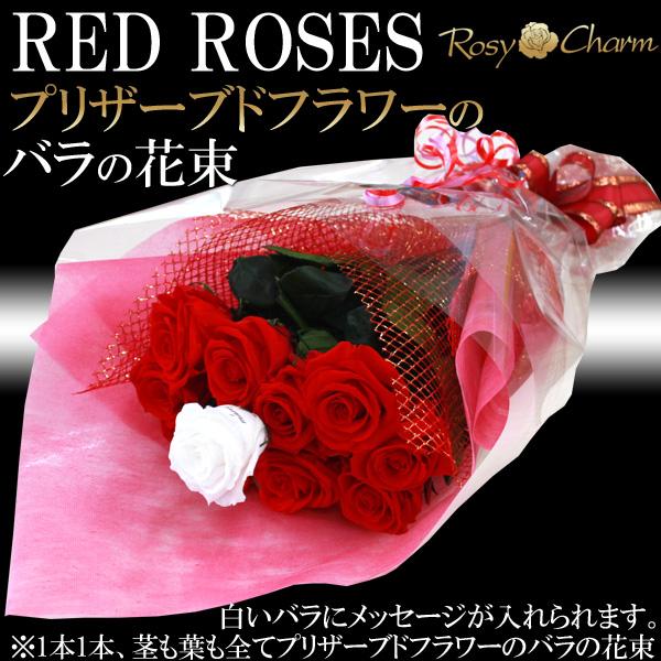 プリザーブドフラワーのバラの花束|10本〜21本まで