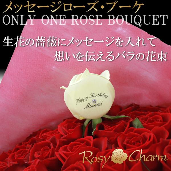 【バラの花束】メッセージローズ・ブーケ(11本から101本まで本数選択可能)全て生花
