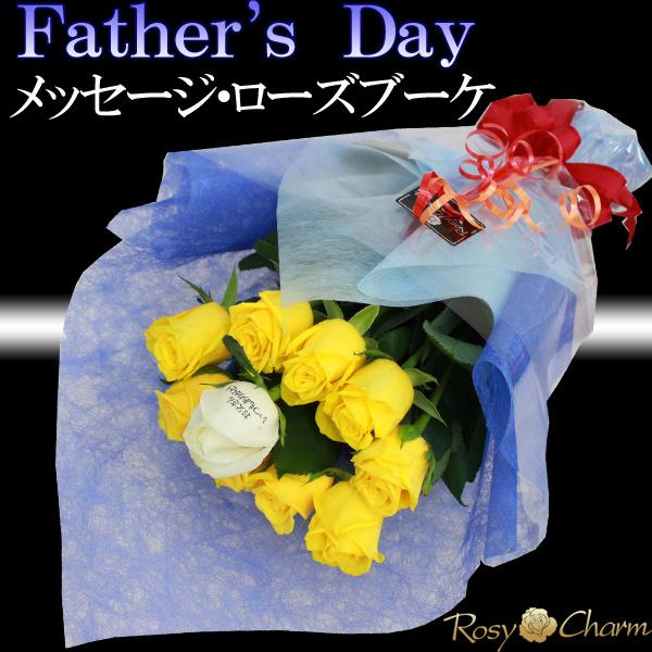 父の日に贈るバラの花束|メッセージローズ・ブーケ(生花のバラ10本)