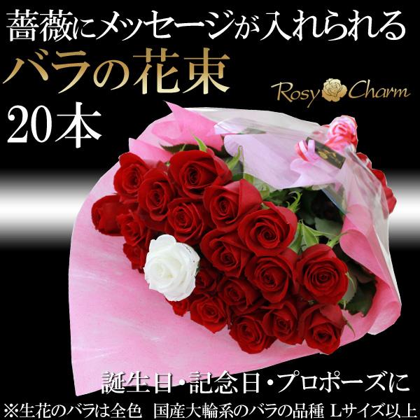 バラの花束|メッセージプリザ&ローズブーケ