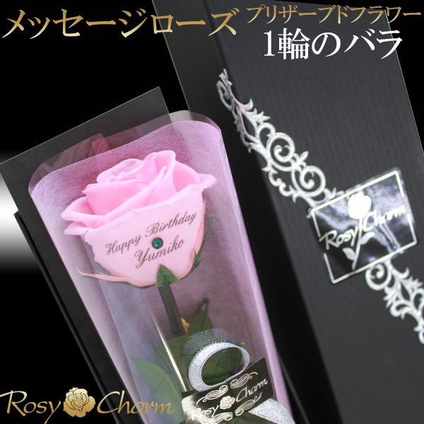 メッセージローズ プリザーブドフラワー(ピンクのバラ)