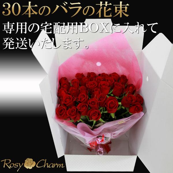 バラの花束 30本|記念日・プロポーズ・誕生日のお祝いに贈る薔薇