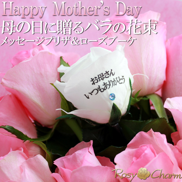 母の日 バラの花束|メッセージプリザ&ローズブーケ