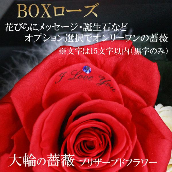 BOXローズ(バラのメッセージフラワー)