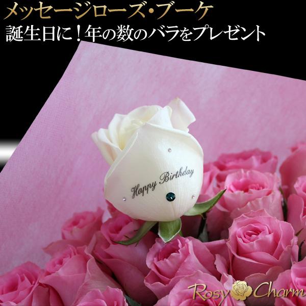 誕生日に贈るバラの花束 ハッピーバースデー・メッセージローズ・ブーケ(10本〜100本まで)