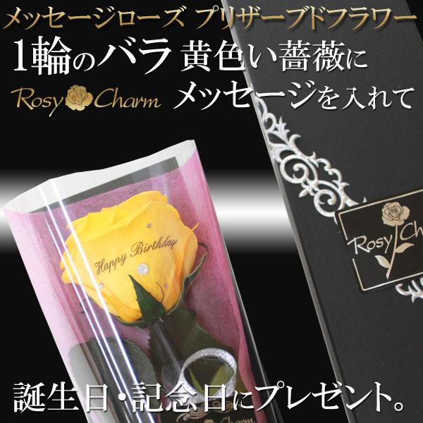 メッセージローズ プリザーブドフラワー(黄色のバラ)