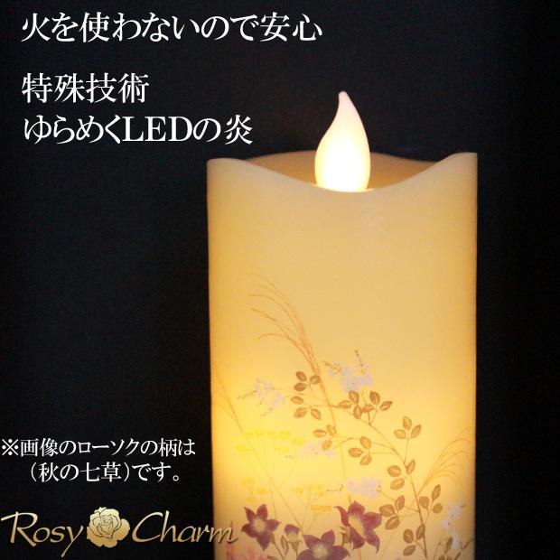 ガラスフラワーとLEDローソクのギフトセット お供え用の花【ローソク柄:秋の七草】