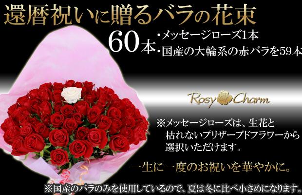 還暦祝いに贈る60本のバラの花束|メッセージローズ・ブーケ