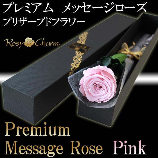【プレミアム】メッセージローズ プリザーブドフラワー|大輪 ピンクのバラ1本