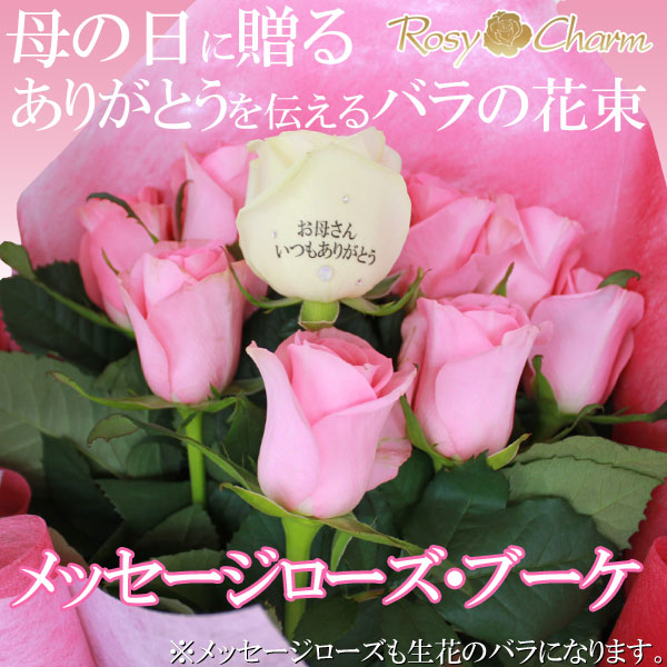 母の日に贈るバラの花束 〜メッセージローズ・ブーケ〜バラの花束10本
