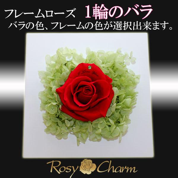 1輪のバラ (プリザーブドフラワー)【木製フレーム】