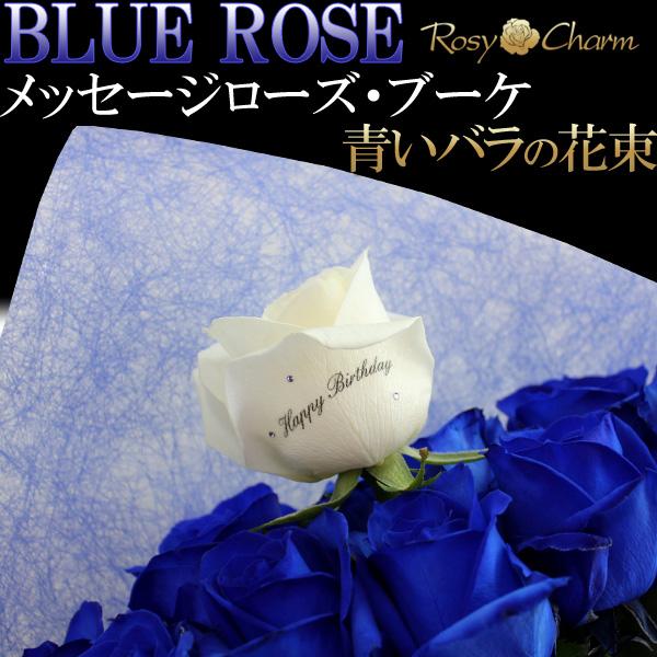 青いバラの花束 メッセージローズ・ブーケ(9本から本数選択可能)