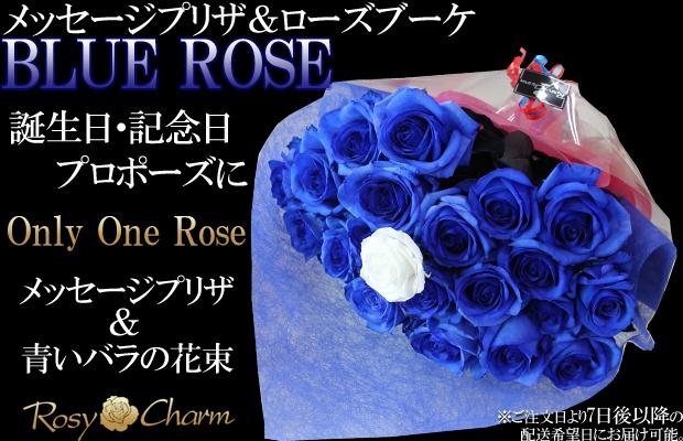 【青いバラの花束】メッセージプリザ&ローズブーケ