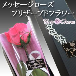 【メッセージローズプリザーブドフラワー】ホットピンクのバラ