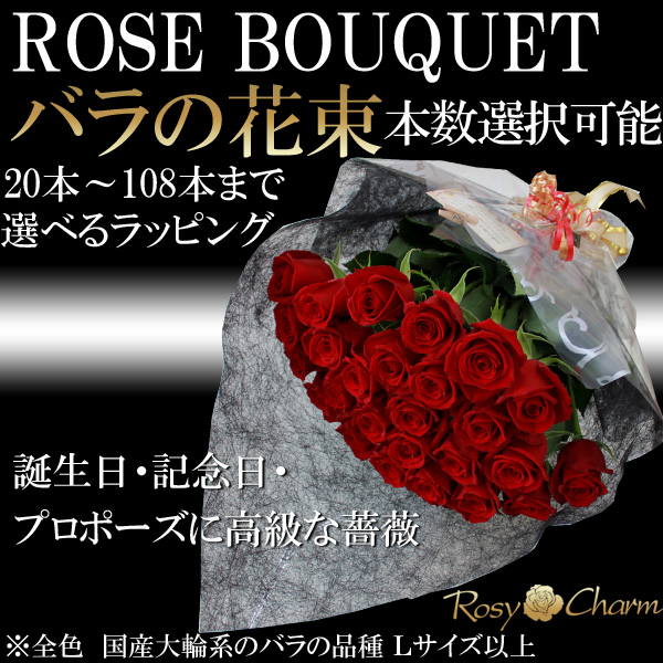 バラの花束 20本〜108本まで本数選択可能|誕生日・結婚記念日・プロポーズに