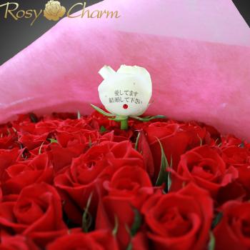 プロポーズ 100本〜108本のバラの花束(メッセージローズ・ブーケ)|全て生花