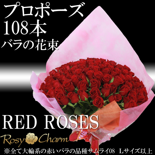 プロポーズ 100本のバラの花束(108本のバラの花束も可能)