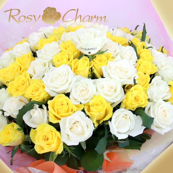 バラの花束 ミックス 黄色と白 メッセージローズ・ブーケミックス(14本から108本)