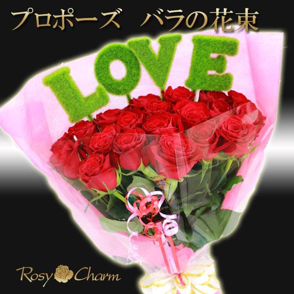 プロポーズ 記念日 誕生日に贈るバラの花束&モスピック(LOVEのピック付き)