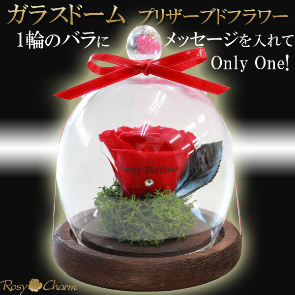 ガラスドーム 1輪のバラ メッセージ入りプリザーブドフラワー
