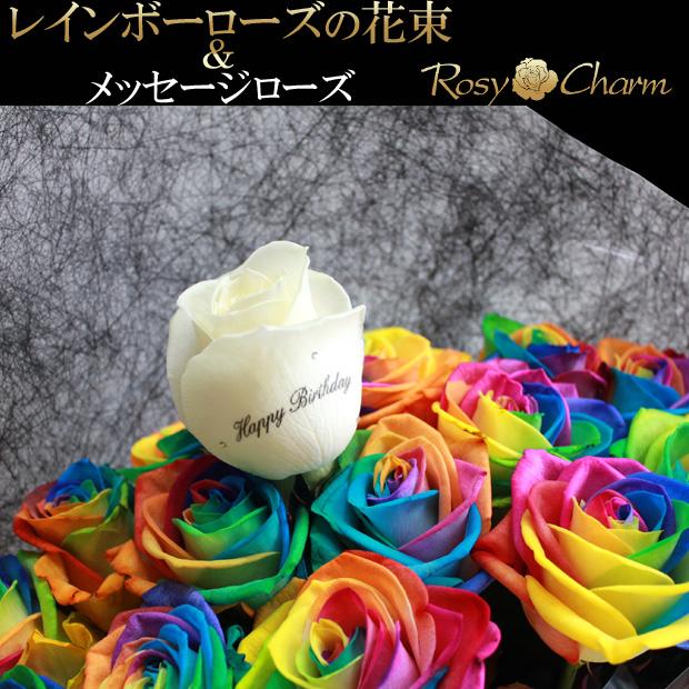 レインボーローズの花束|本数・メッセージローズ選択可能