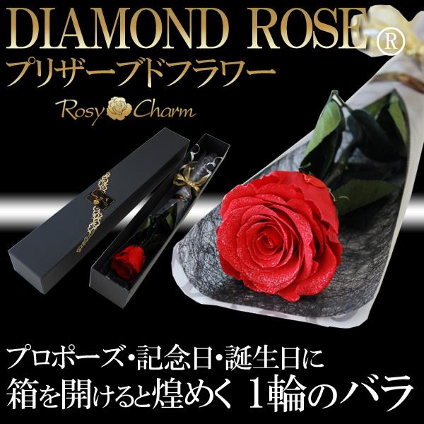 ダイヤモンドローズ プリザーブドフラワー 1輪の赤いバラ