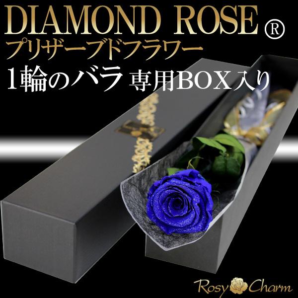 ダイヤモンドローズ プリザーブドフラワー  青いバラ