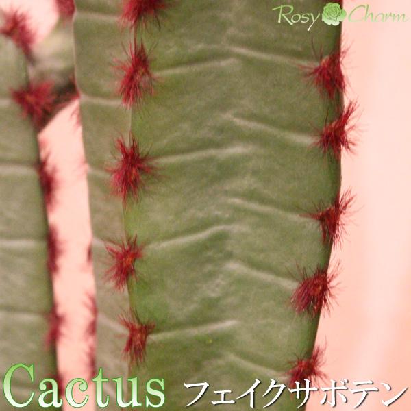 【サボテン フェイク】造花 観葉植物|グリーン インテリア