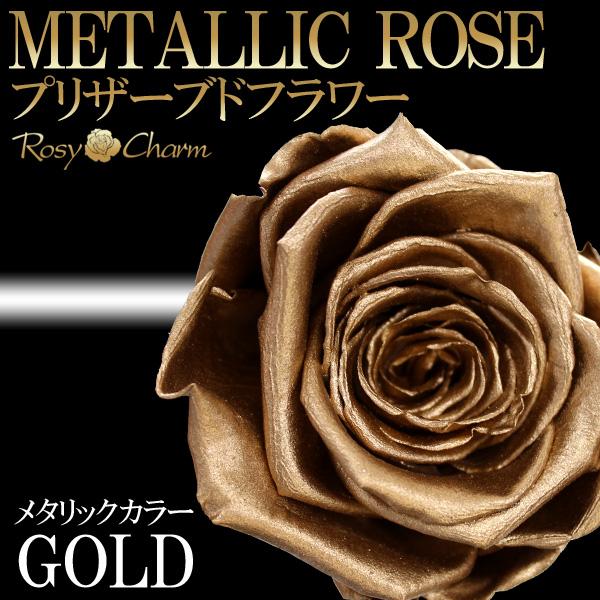 金色のバラ プリザーブドフラワー【ゴールドローズ】