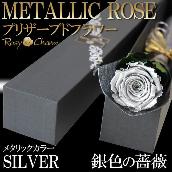 銀色のバラ プリザーブドフラワー【シルバーローズ】