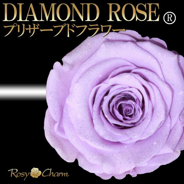 ダイヤモンドローズ プリザーブドフラワー 紫色の薔薇 1本
