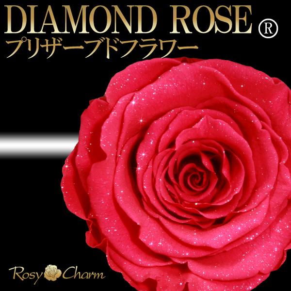 ダイヤモンドローズ プリザーブドフラワー ホットピンクの薔薇 1本