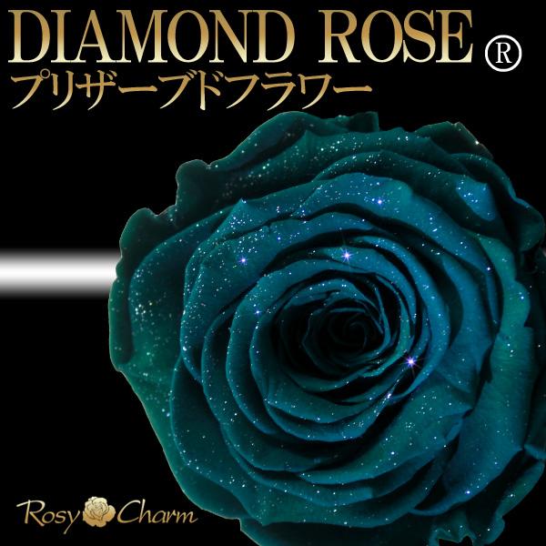 ダイヤモンドローズ プリザーブドフラワー 緑色の薔薇 1本