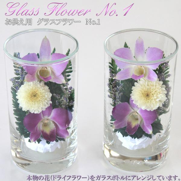 お供え用の花 ガラスフラワーNo.1(ドライフラワー)