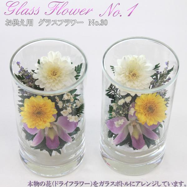 お供え用の花 ガラスフラワーNo.30(ドライフラワー)