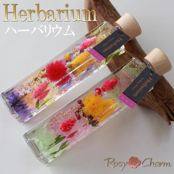 ハーバリウム スクエアボトル【誕生日プレゼント・記念日のお祝いに】