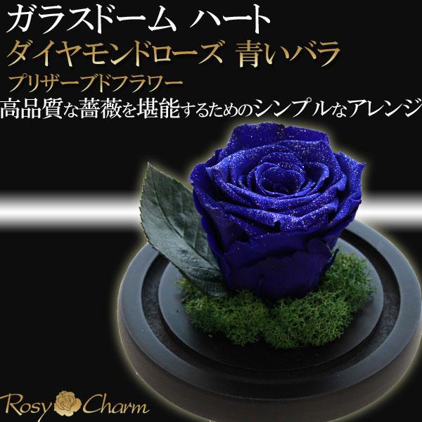 【ガラスドーム ハート】青い薔薇 ダイヤモンドローズ プリザーブドフラワー 1輪 ブルー